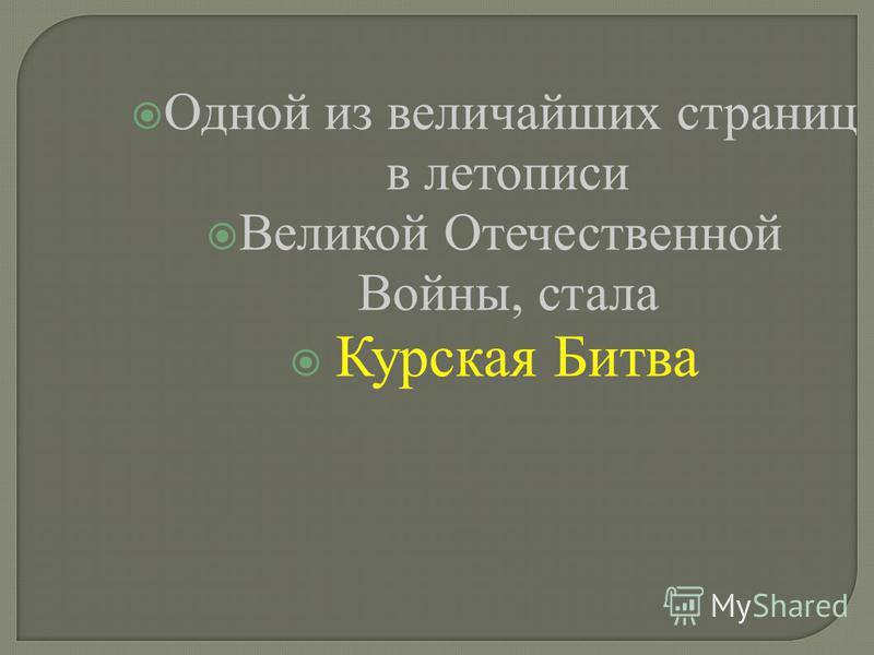 Одной из величайших страниц в летописи Великой Отечественной Войны, стала Курская Битва