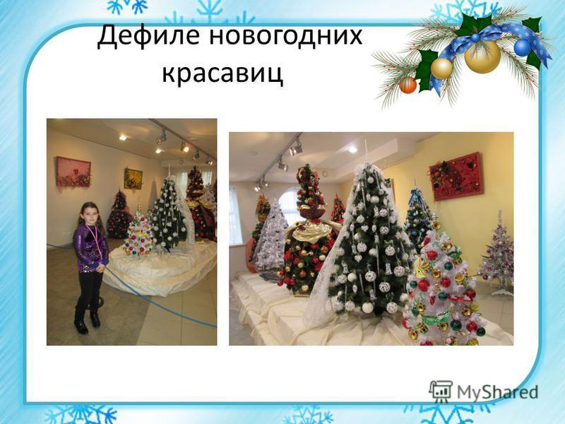 Дефиле новогодних красавиц