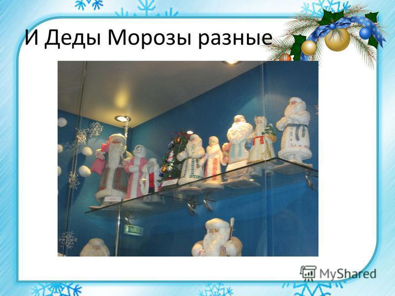 И Деды Морозы разные