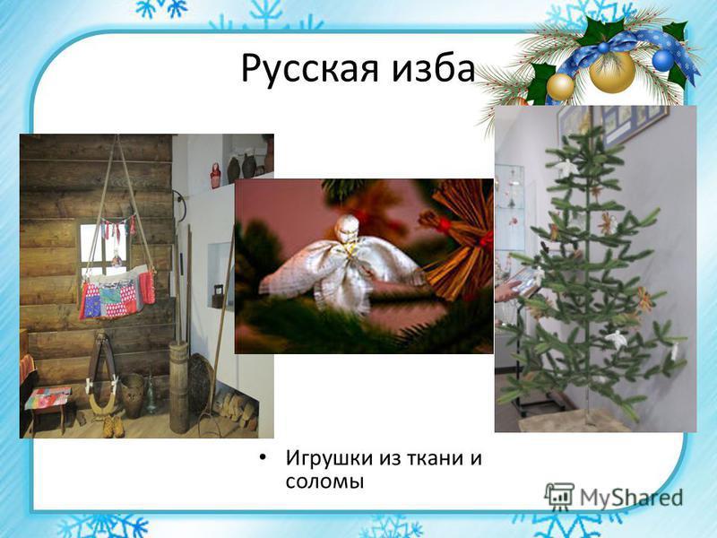 Русская изба Игрушки из ткани и соломы