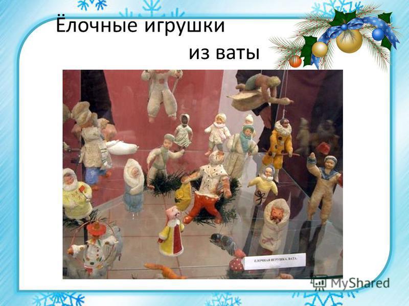 Ёлочные игрушки из ваты