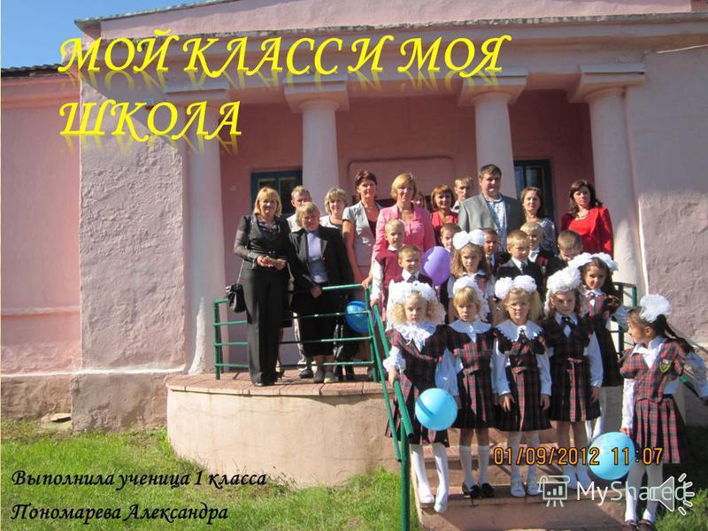 Выполнила ученица 1 класса Пономарева Александра