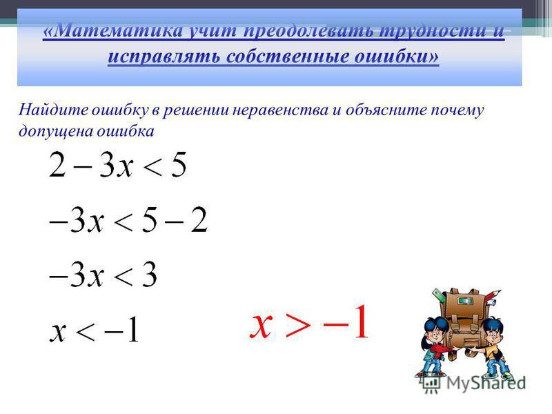 Найдите ошибку в решении нера венства и объясните почему допущена ошибка «Математика учит преодолевать трудности и испра влять собственные ошибки»