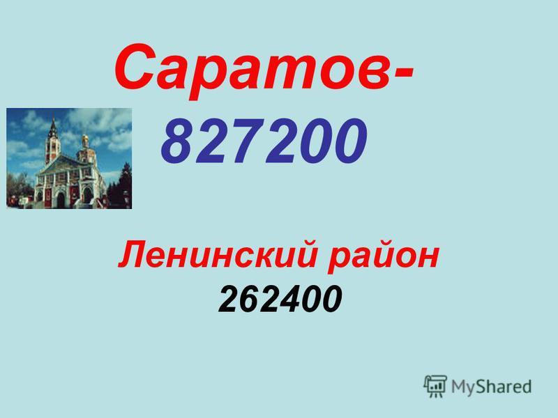 Саратов- 827200 Ленинский район 262400