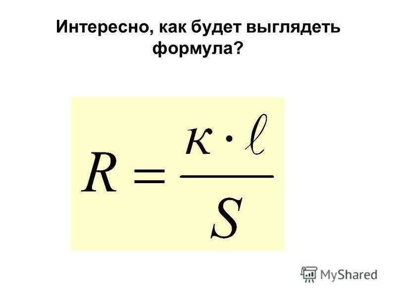 Интересно, как будет выглядеть формула?