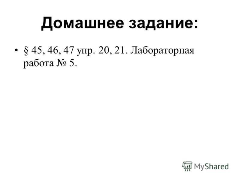 Домашнее задание: § 45, 46, 47 упр. 20, 21. Лабораторная работа 5.