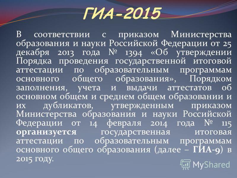 ГИА-2015 В соответствии с приказом Министерства образования и науки Российской Федерации от 25 декабря 2013 года 1394 «Об утверждении Порядка проведения государственной итоговой аттестации по образовательным программам основного общего образования»,