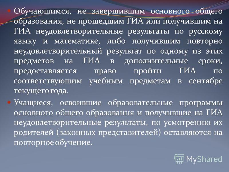 Обучающимся, не завершившим основного общего образования, не прошедшим ГИА или получившим на ГИА неудовлетворительные результаты по русскому языку и математике, либо получившим повторно неудовлетворительный результат по одному из этих предметов на ГИ