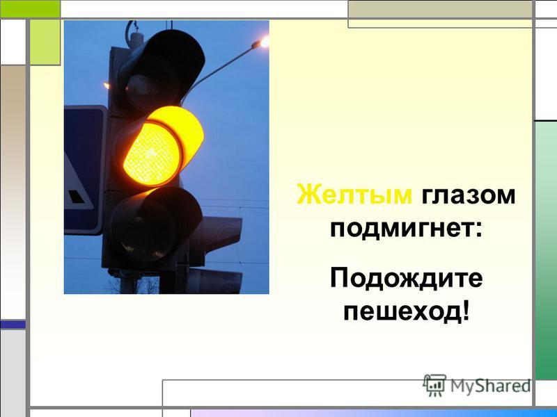 10 Желтым глазом подмигнет: Подождите пешеход!