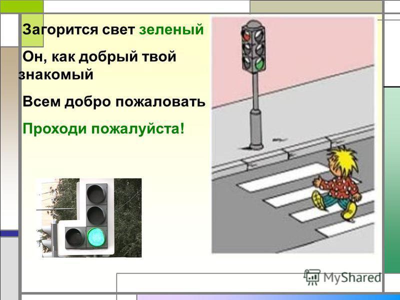 11 Загорится свет зеленый Он, как добрый твой знакомый Всем добро пожаловать Проходи пожалуйста!