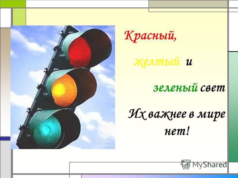 12 Красный, желтый и зеленый свет Их важнее в мире нет!