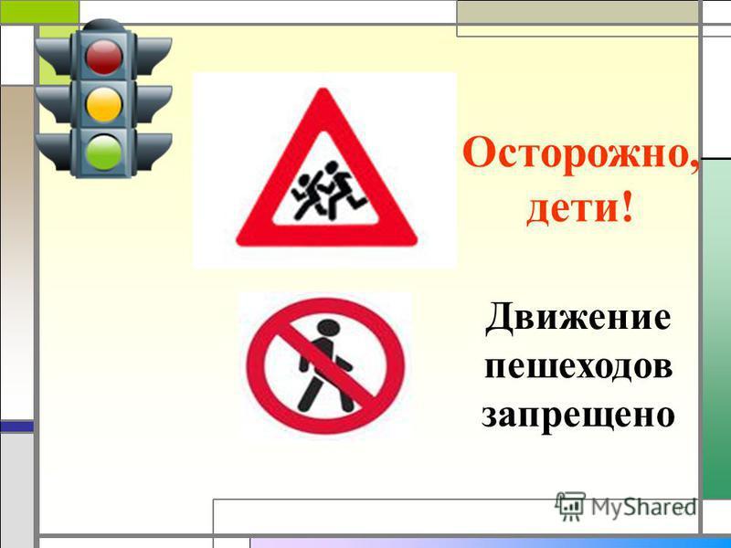 17 Осторожно, дети! Движение пешеходов запрещено
