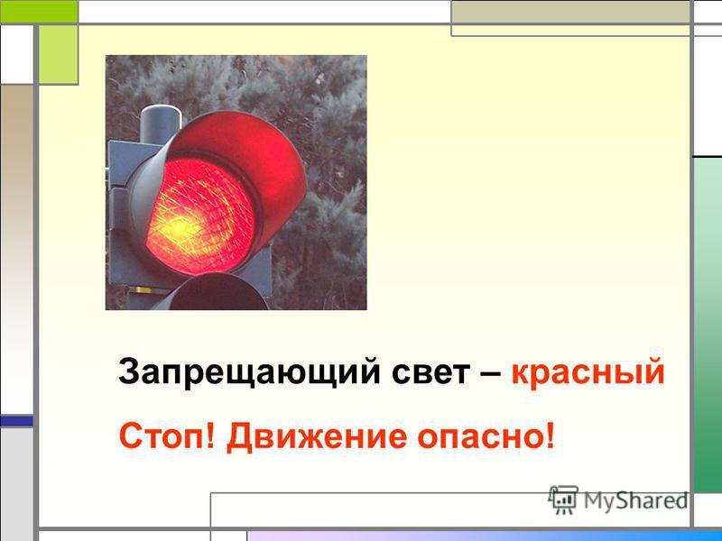 9 Запрещающий свет – красный Стоп! Движение опасно!