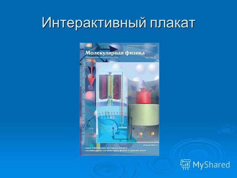 Интерактивный плакат