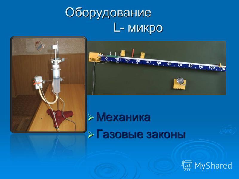 Оборудование L- микро Оборудование L- микро Механика Механика Газовые законы Газовые законы