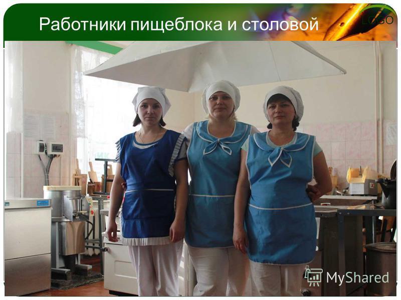 LOGO Работники пищеблока и столовой