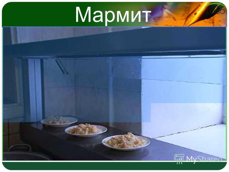 LOGO Мармит