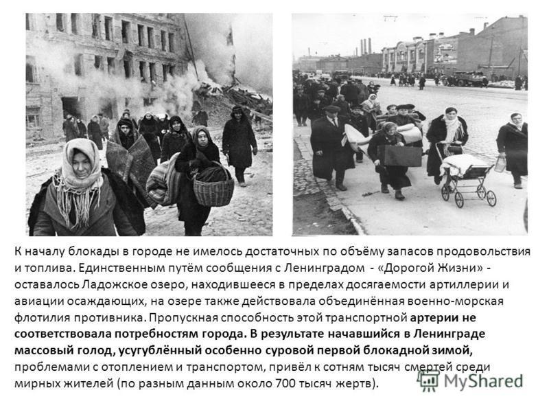 К началу блокады в городе не имелось достаточных по объёму запасов продовольствия и топлива. Единственным путём сообщения с Ленинградом - «Дорогой Жизни» - оставалось Ладожское озеро, находившееся в пределах досягаемости артиллерии и авиации осаждающ