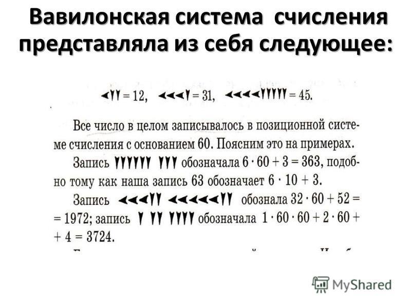 Вавилонская система счисления представляла из себя следующее: Вавилонская система счисления представляла из себя следующее: