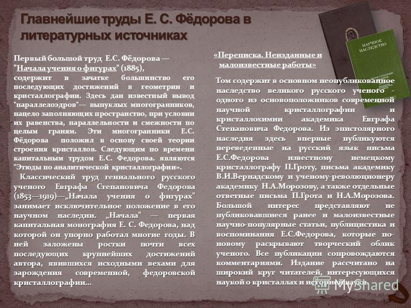 Первый большой труд Е.С. Фёдорова
