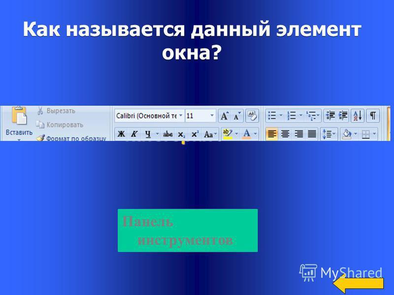 Что такое подмышка Что такое подмышка на компьютерном языке? Коврик под мышью. Категория 4 Категория 4 за 300