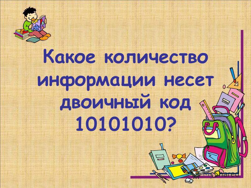 Какое количество информации несет двоичный код 10101010?