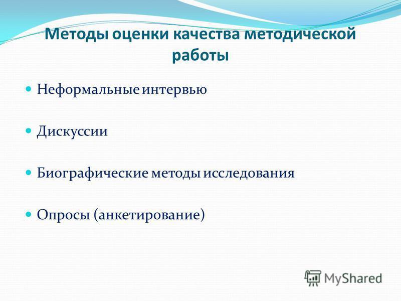 Методы оценки качества методической работы Неформальные интервью Дискуссии Биографические методы исследования Опросы (анкетирование)