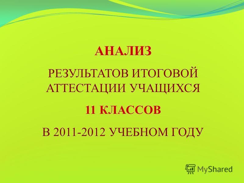 АНАЛИЗ РЕЗУЛЬТАТОВ ИТОГОВОЙ АТТЕСТАЦИИ УЧАЩИХСЯ 11 КЛАССОВ В 2011-2012 УЧЕБНОМ ГОДУ