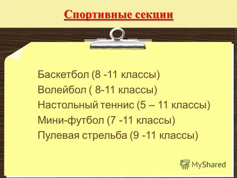 Спортивные секции Баскетбол (8 -11 классы) Волейбол ( 8-11 классы) Настольный теннис (5 – 11 классы) Мини-футбол (7 -11 классы) Пулевая стрельба (9 -11 классы)