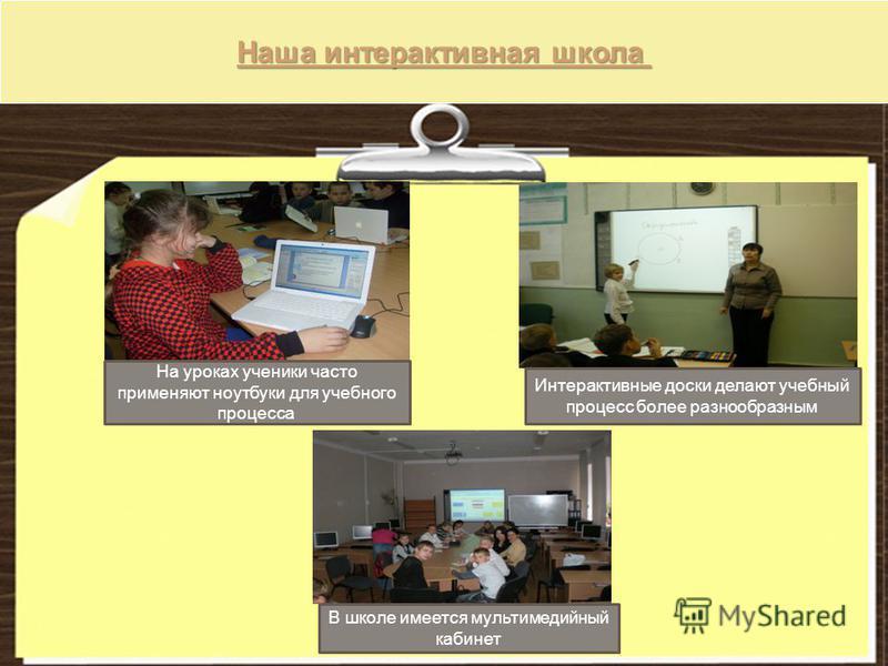 Наша интерактивная школа На уроках ученики часто применяют ноутбуки для учебного процесса Интерактивные доски делают учебный процесс более разнообразным В школе имеется мультимедийный кабинет