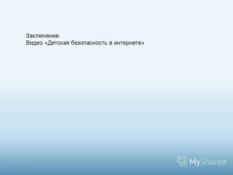 14.12.11 Заключение. Видео «Детская безопасность в интернете»