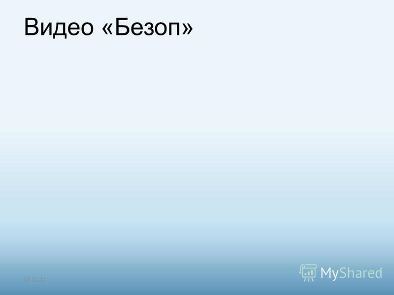 Видео «Безоп» 14.12.11
