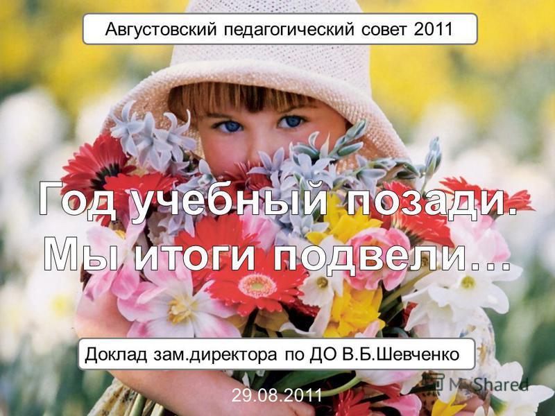 Доклад зам.директора по ДО В.Б.Шевченко Августовский педагогический совет 2011 29.08.2011