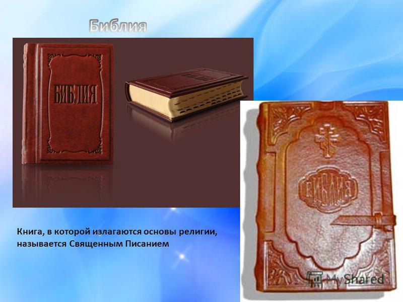 25 Книга, в которой излагаются основы религии, называется Священным Писанием