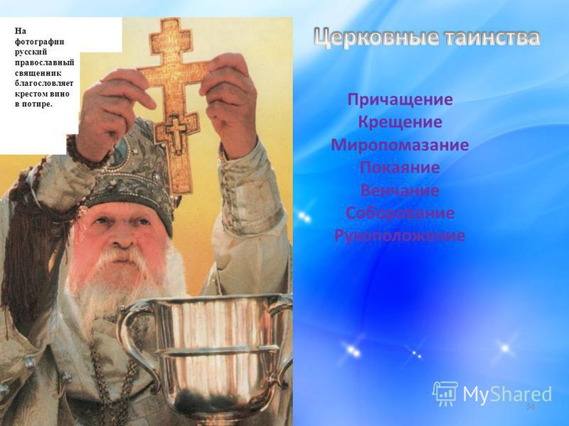 34 На фотографии русский православный священник благословляет крестом вино в потире. Причащение Крещение Миропомазание Покаяние Венчание Соборование Рукоположение