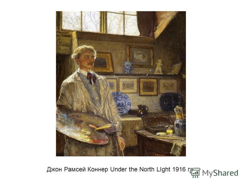 Джон Рамсей Коннер Under the North LIght 1916 г.