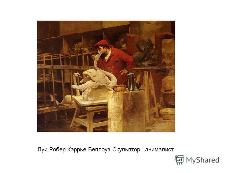 Луи-Робер Каррье-Беллоуз Скульптор - анималист