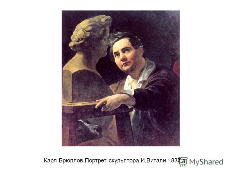 Карл Брюллов Портрет скульптора И.Витали 1837 г.