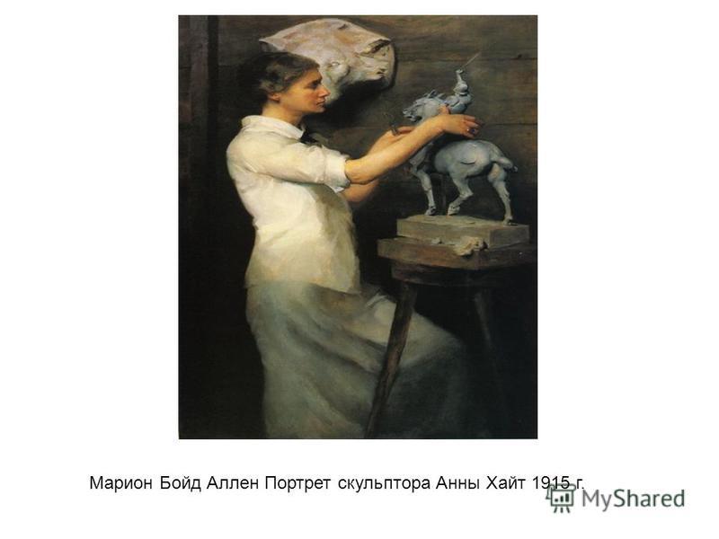 Марион Бойд Аллен Портрет скульптора Анны Хайт 1915 г.