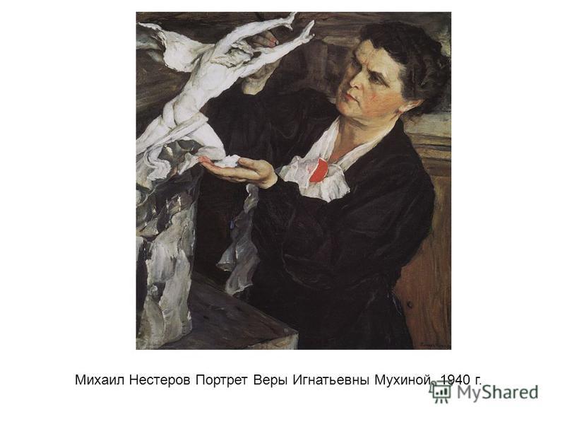 Михаил Нестеров Портрет Веры Игнатьевны Мухиной. 1940 г.