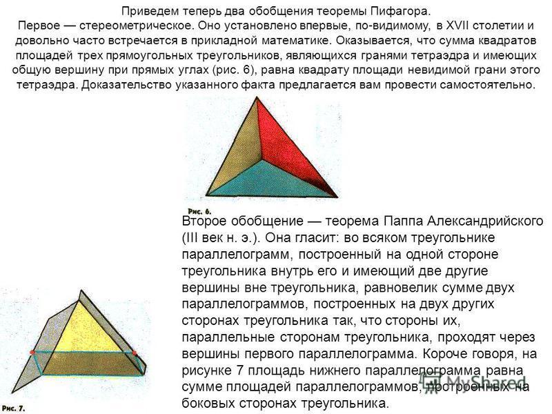 Приведем теперь два обобщения теоремы Пифагора. Первое стереометрическое. Оно установлено впервые, по-видимому, в XVII столетии и довольно часто встречается в прикладной математике. Оказывается, что сумма квадратов площадей трех прямоугольных треугол
