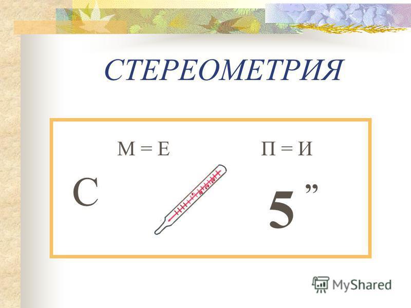 ГЕОМЕТРИЯ Не Л = О 4,003,, 100 см м л