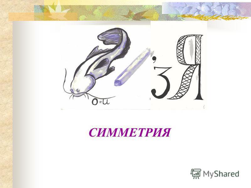 7,, К СЕКТОР