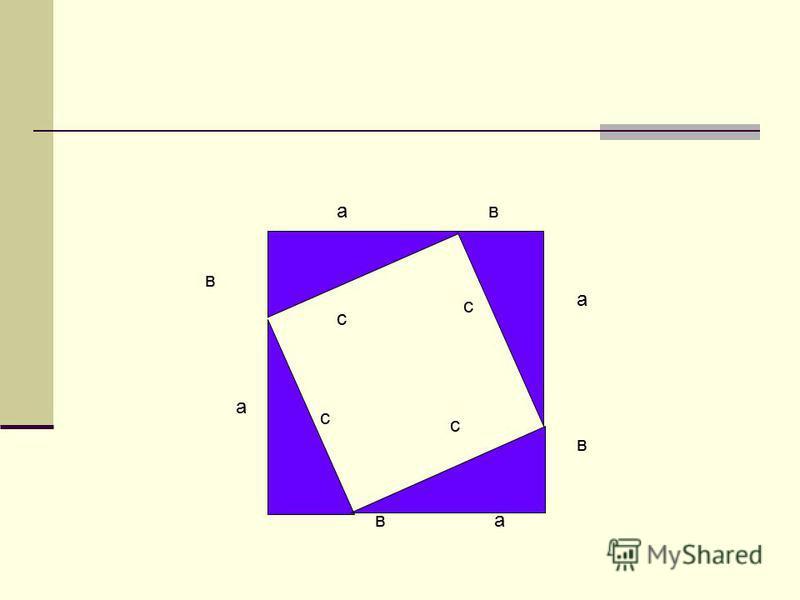 А С В Выполним Дополнительное построение Достроим этот треугольник до квадрата со стороной (а + в)