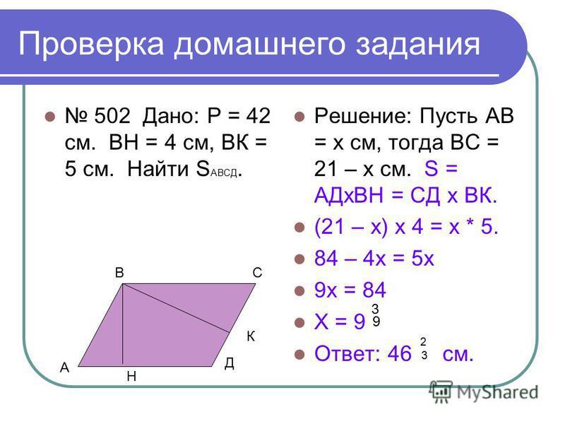 Проверка домашнего задания 501 Площадь земельного участка равна 27 га. Выразите площадь этого же участка: а) в квадратных метрах; Б) в квадратных километрах. Ответ: 1 га = 100 метров. 1 кв м = 1000 метров кв. Значит 27 га = 270000 м кв. Ответ: 0,27 к