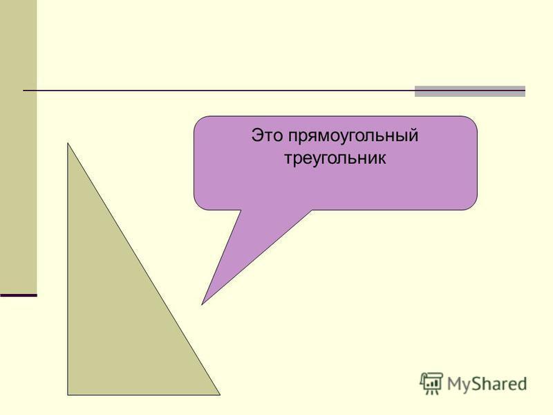 Квадрат гипотенузы равен сумме квадратов катетов Квадрат гипотенузы равен сумме квадратов катетов