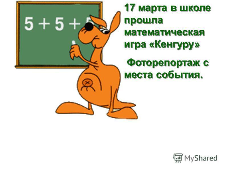 17 марта в школе прошла математическая игра «Кенгуру» Фоторепортаж с места события. 17 марта в школе прошла математическая игра «Кенгуру» Фоторепортаж с места события.