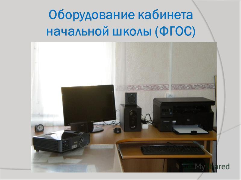 Оборудование кабинета начальной школы (ФГОС)