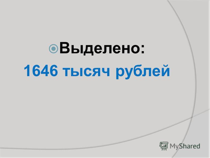 Выделено: 1646 тысяч рублей