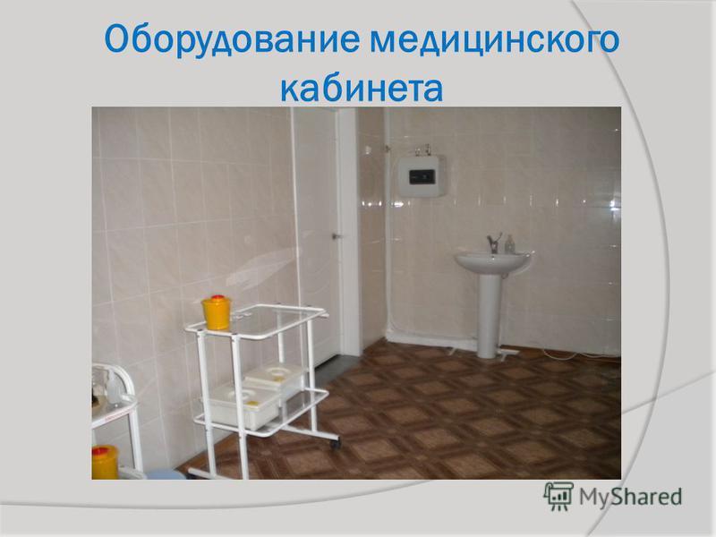 Оборудование медицинского кабинета